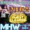 【MHW】イヴェルカーナβ【アイスボーン】