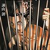 『進撃の巨人』27巻紹介