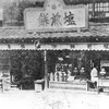 祝令和!江戸時代から続く老舗企業が倒産しない意外な理由とは?