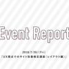【レポート】UX視点でのサイト改善検定講座(レイアウト編)