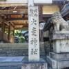 式内社、火走神社(ひばしりじんじゃ)参拝