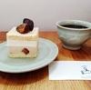 アトリエ菓舎 @反町 新作栗のムースケーキ サンボネと紅玉クランブル