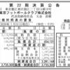 東京フットボールクラブ株式会社 第22期決算公告