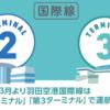 #337 羽田空港に第3ターミナル誕生 2020年3月14日