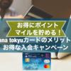 ana tokyuカードのメリットとお得な入会キャンペーンまとめ!