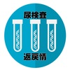 尿検査(D000尿中一般物質定性半定量検査)だけで染色加算。【返戻情報】