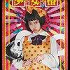 「少女椿」 2016