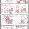 【犬漫画】てんすけ、実はヤキモチを焼いていた説浮上