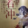 若冲展@高島屋(追記あり)「没後220年 京都の若冲とゆかりの寺 ーいのちの輝きー」