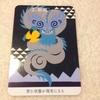 【今日の龍神カードメッセージ/2.銀龍】