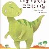 【恐竜絵本】『いまぼくはここにいる』は博物館に行く前におすすめ!