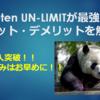 Rakuten UN-LIMITが最強に!メリット・デメリットを解説