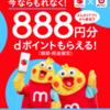 【dポイント×メルカリ】Wポイント獲得チャンス!メルカリのdアカウント連携で888ポイント!