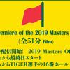2019 マスターズ Official Filmです。リリースされました。。