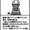 【解説】ゲーマー図鑑 No.5 マゾゲーマー