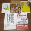 本5冊無料でプレゼント!(2960冊目)