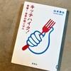 【読クソ完走文】キッチハイク! 突撃!世界の晩ごはん/山本 雅也
