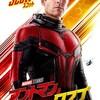 「アントマン&ワスプ」日本版のポスターが公式より公開