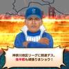 【感想】プロ野球バーサスをプレイしたレビュー!オンライン対戦の野球ゲーム!