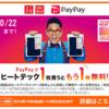 「PayPayでユニクロ ヒートテック 1枚買えばもう1枚無料キャンペーン」10/22(火)まで