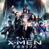 新三部作完結編。ヤングX-MENが大暴れ! 「X-MEN:アポカリプス」(2016) 感想