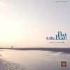 海を感じたい大人週末サーファーに贈る!ゆるゆるサーフミュージック集 vol.3