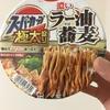 カップラーメン スーパーカップ ラー油蕎麦を食べました