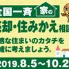 福岡市 博多区 不動産売却・お住みかえ 相談会♪【2019年8月5日~10月27日まで】