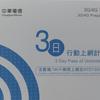 台湾旅行 SIMフリー携帯用のSIM購入について