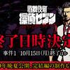 リアル捜査ゲーム『歌舞伎町 探偵セブン』公演終了の報せを受けて