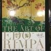 【出光美術館】江戸琳派芸術展に行って来ました