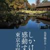 庭園デザイナーによる東京の名庭園を紹介した一冊