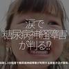 678食目「涙で糖尿病神経障害が判る!?」涙を採取し3分程度で糖尿病神経障害が判明する検査方法が開発される