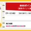 【ハピタス】楽天銀行の口座開設が800ポイントにアップ!(720ANAマイル)