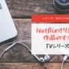 【まとめ】Netflix初心者が絶対に見るべきオリジナルドラマ8選