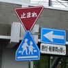 「じゅんしゅ」で「遵守」と「順守」正しい漢字はどっち?