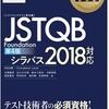 ソフトウェアテストの教科書JSTQBの理解と実践