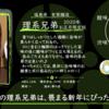 【木曜日の季節物】理系兄弟 2020年 お正月限定版 【FUKA🍶YO-I】