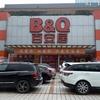 中国生活 4.中国のホームセンター B&Q(百安居)へ行ってみた