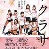 【リオ五輪回顧録】7人制ラグビーの偉業と日本のメダリスト