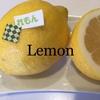 レモンパワーって凄い!!2週間の継続で体が軽る~ツ!