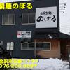 自家製麺のぼる~2014年12月5杯目~