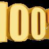 【Simple is Best!!】勝率100%を達成するための最もシンプルな方法。