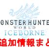 【MHW】アイスボーンの最新追加情報をまとめて解説!発売日、新フィールド、新モンスター、新アクションetc Iceborne Information【モンスターハンターワールド】