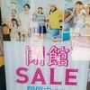 三井アウトレットパーク横浜ベイサイド9月2日閉館 再開は2020年