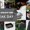 SNOW PEAK WAYではなくSNOW PEAK DAY