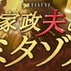 【家政夫のミタゾノ】リモート映像のみの新作を5月29日放送あらすじは?