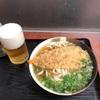 近鉄八尾駅の河内うどんで天ぷらうどんとビール!