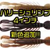【ボトムアップ】リアルなクロー系ワーム「ハリーシュリンプ4.0インチ」に新色追加!