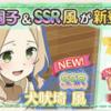 【ゆゆゆい】新SSR乃木園子・犬吠埼風の評価【想いを繋ぐホワイトデーガチャ】
